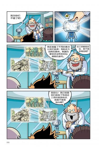 X探险特工队 科幻冒险系列 33:疯狂袭击惊魂记