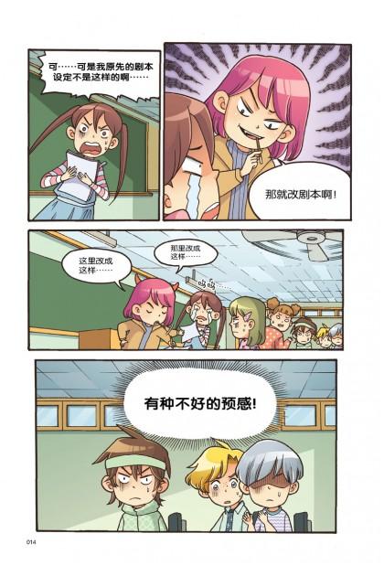 梦想宣言系列 04:勇气满点篇篇:SHINE ON 闪耀吧!少年