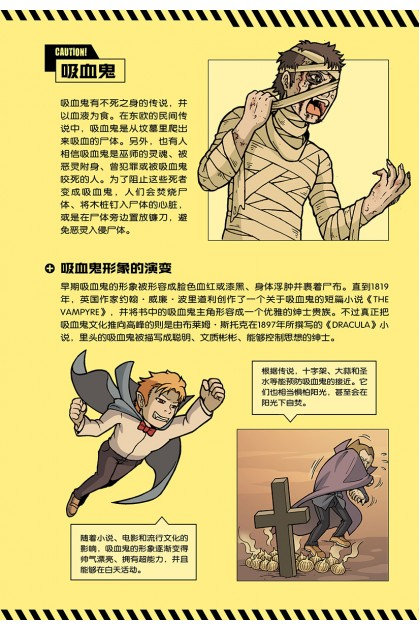 X探险特工队 最强对决系列 04:暗黑争锋