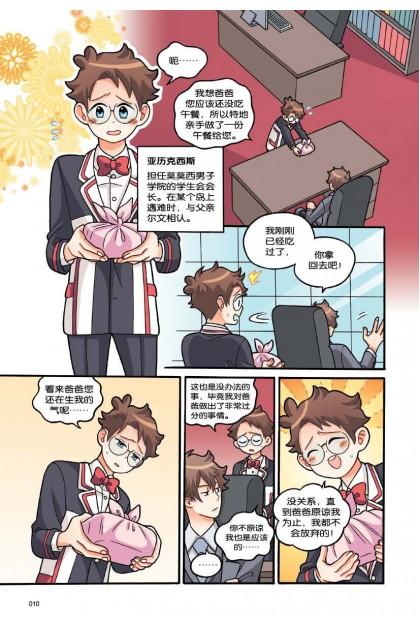 王子系列 19:日本文化篇 :王子们的快乐东瀛游