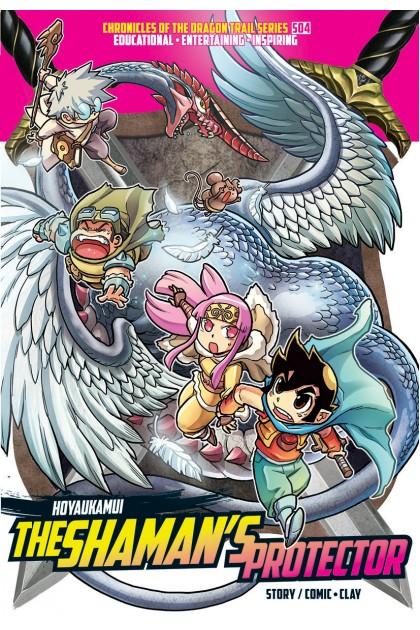 X-VENTURE CHRONICLES OF THE DRAGON TRAIL SERIES 04: THE SHAMAN'S PROTECTOR: HOYAUKAMUI