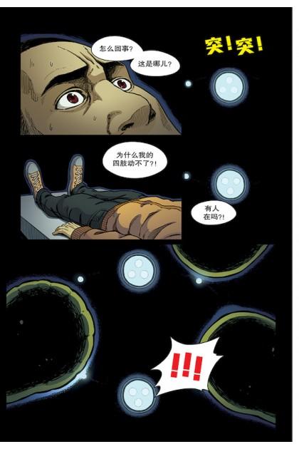 迷之绝密档案 09:外星人X罗斯维尔飞碟坠毁神秘事件