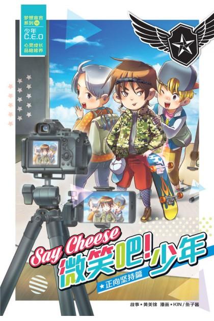 梦想宣言系列 05:正向坚持篇:SAY CHEESE 微笑吧!