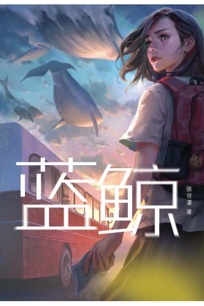 魔豆惊悚系列 10 : 蓝鲸