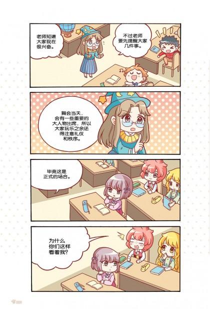 糖果宝贝系列 08:礼仪篇:人人赞好,乖乖乖!