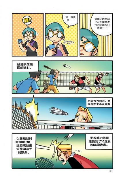 超越极限系列 羽球篇 02:全力扣杀