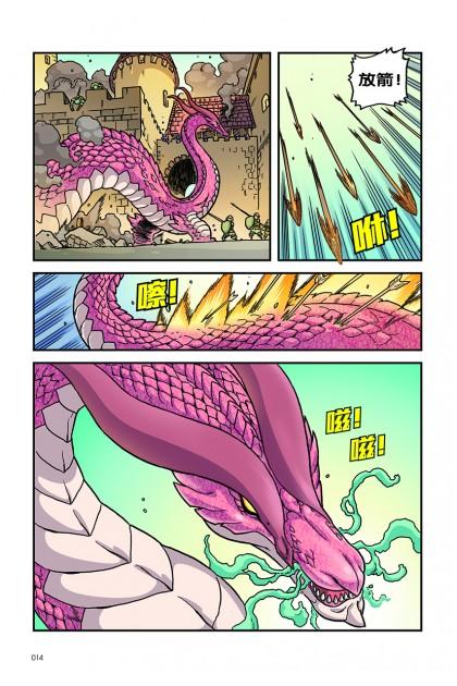 X探险特工队 寻龙历险系列 09:悲怒的毒息巨龙