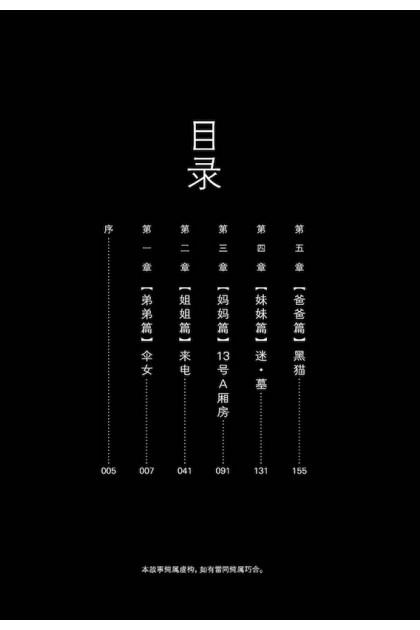 魔豆惊悚系列 11: 谜墓