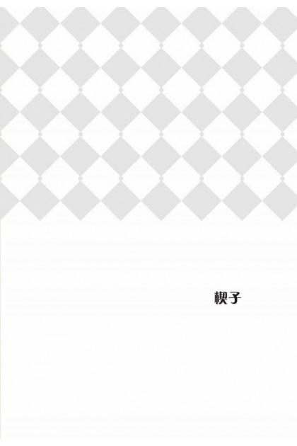 魔豆棉花糖 23:帅哥别跩,快来跟我谈恋爱~