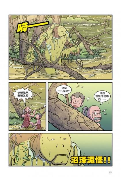 真的是这样吗?系列 01:原始人阿土:沼泽篇:沼泽泥怪