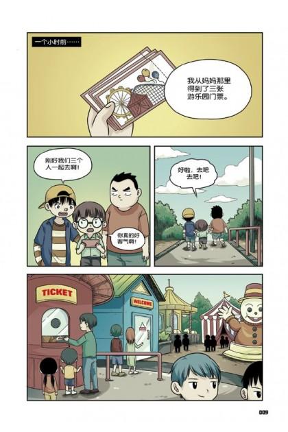 校园怪谈:迷宫屋人偶 02