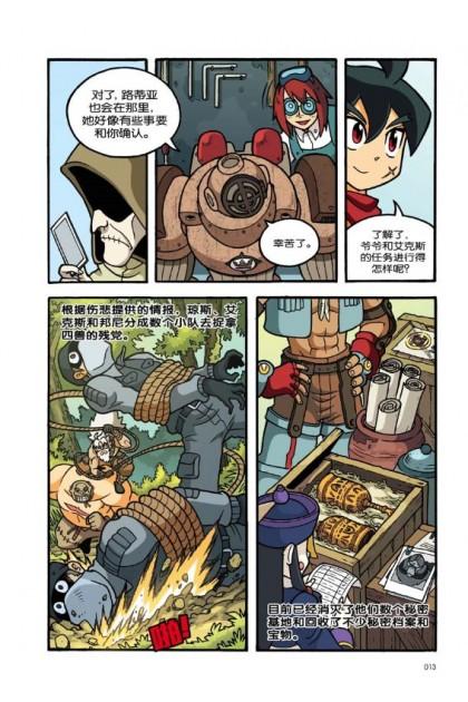 X探险特工队 智力冒险系列 28:罗刹雪狮子