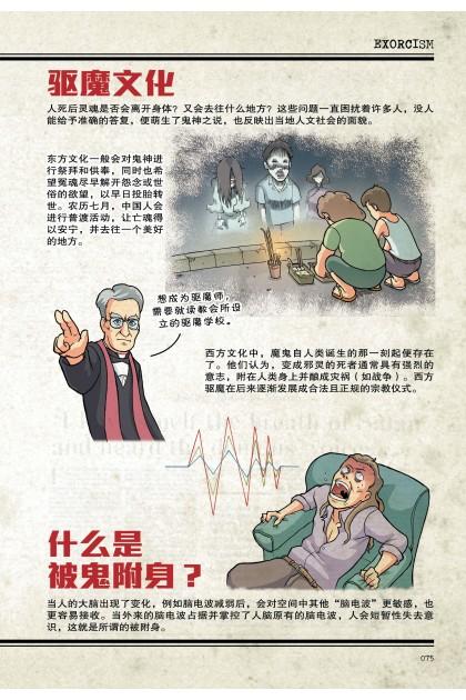 迷之绝密档案 11:驱魔X人体自燃神秘事件