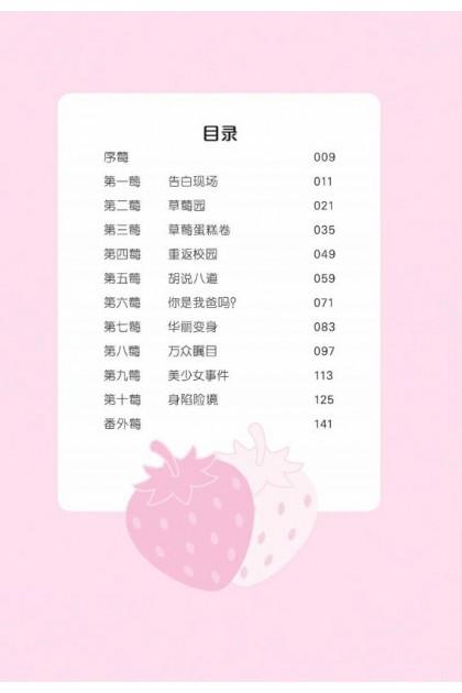 魔豆棉花糖 24:噢,草莓王子帅帅哒!