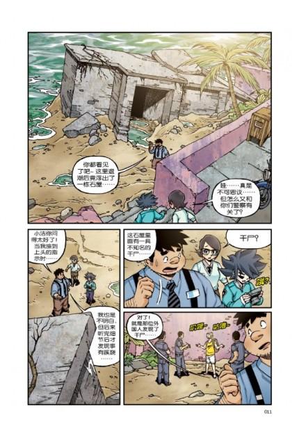 X探险特工队 科学推理系列 18:噬骨奇闻