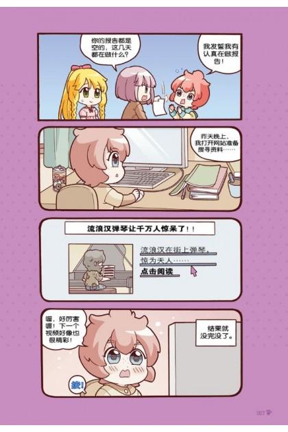 糖果系列 最萌宝贝 10 香甜鲜果酱