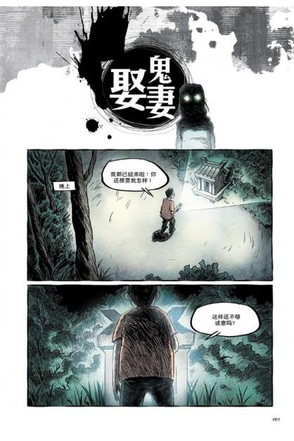 今夜不关灯 24:午夜招魂 台湾篇 2