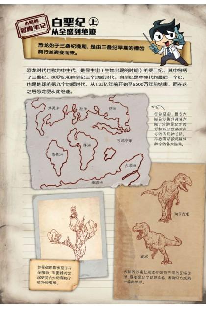 X探险特工队 智力冒险系列 30:恐龙乐园