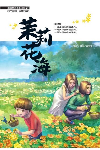 温情系列 32:荣莉花海