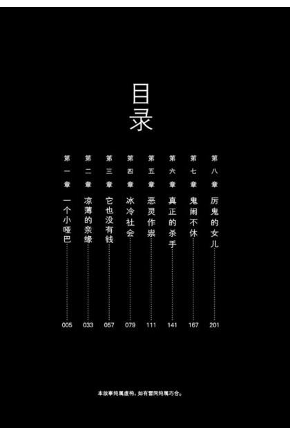 魔豆惊悚系列 16 : 小哑巴