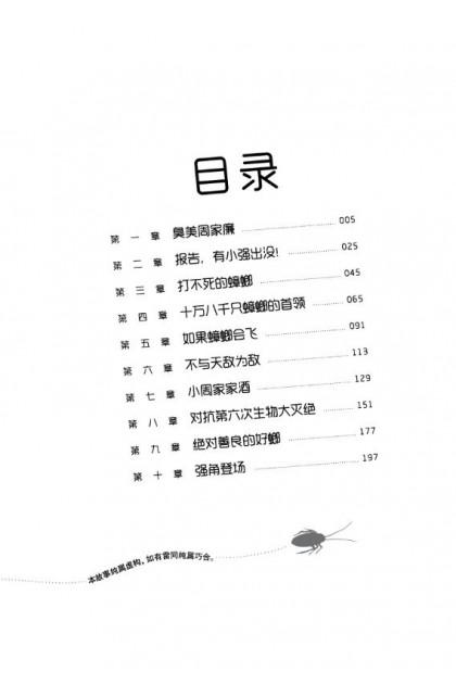魔豆流行文学 63:下流寄生人