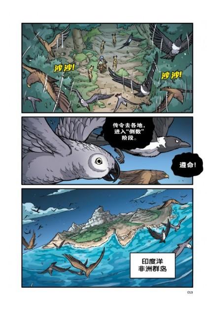 X探险特工队 万兽之王II系列 11: 海洋恶斗