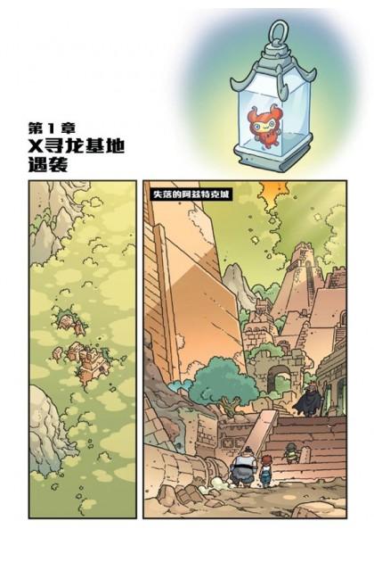 X探险特工队 寻龙历险系列 12: 神力羽蛇神