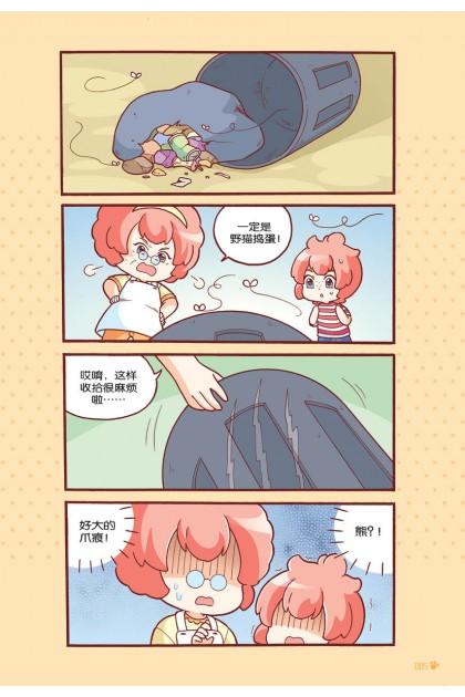糖果系列 最萌宝贝 11 蹦蹦跳布丁