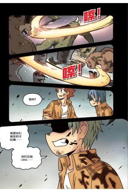 X探险特工队 最强对决系列 12:终极对决