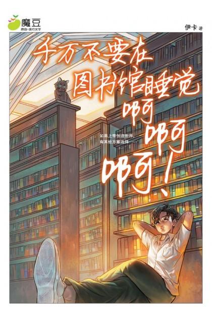 魔豆流行文学 65:千万不要在图书馆睡觉啊啊啊!