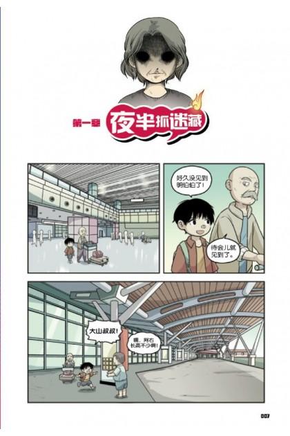 校园怪谈:酒店惊魂记  05
