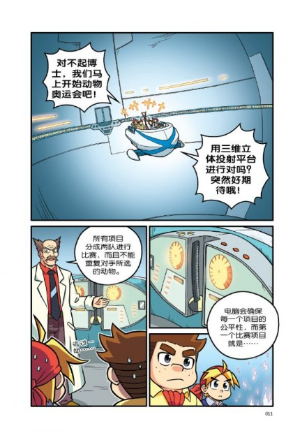 X探险特工队 万兽之王特别版: 运动篇