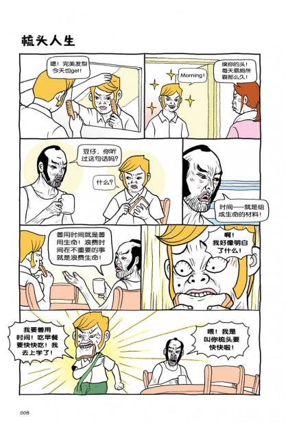 哥好帅 11