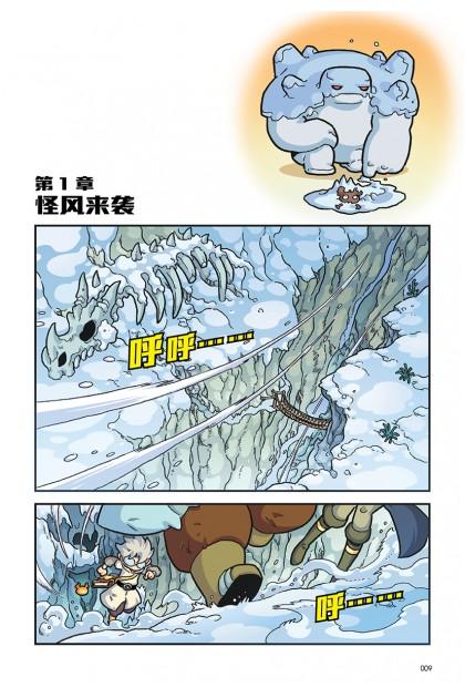 X探险特工队 寻龙历险系列 II 01: 孤高的守护者 • 狮鹫