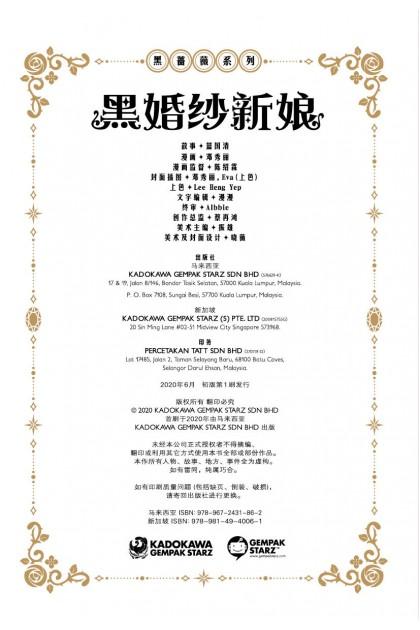 黑蔷薇系列 : 黑婚纱的新娘 06