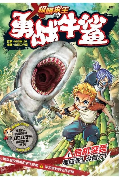 X探险特工队 极限求生系列 01: 勇战牛鲨