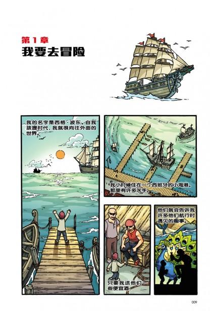 X探险特工队 智力冒险系列 32:冒险王西格 • 波东