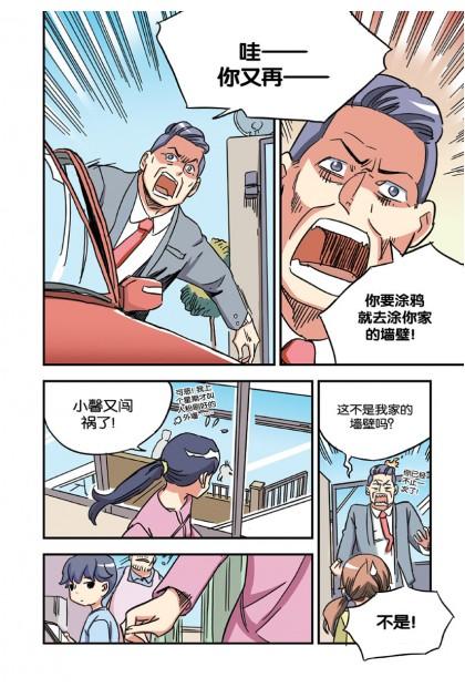 温情系列 40:蜡笔小馨