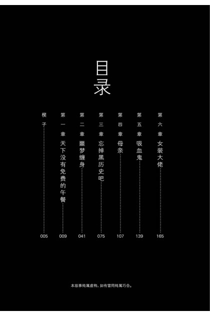 魔豆惊悚系列 19 : 灵魂为契