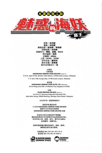 X探险特工队 寻龙历险系列 II 02: 魅惑的海妖 • 塞壬
