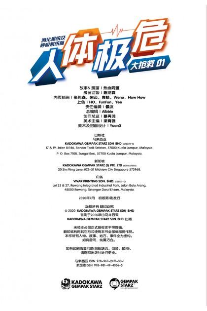 X探险特工队 万兽之王特别版 01: 人体极危大强救