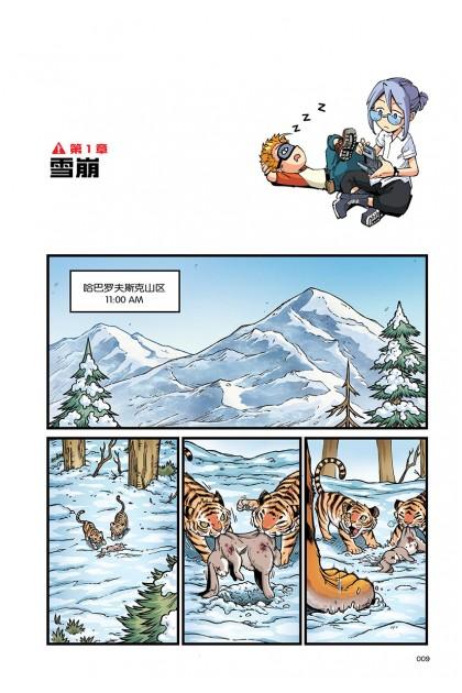 X探险特工队 极限求生系列 02: 虎啸惊雪
