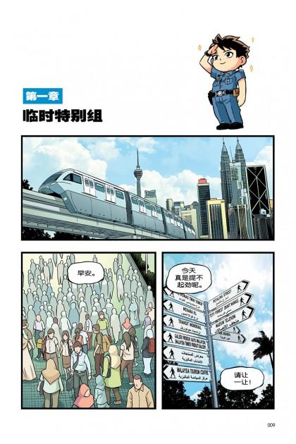 最前线系列 01:出发吧,巡逻队!