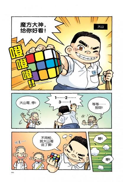 爱的教育 原创漫画系列 04:送餐员的皮鞋