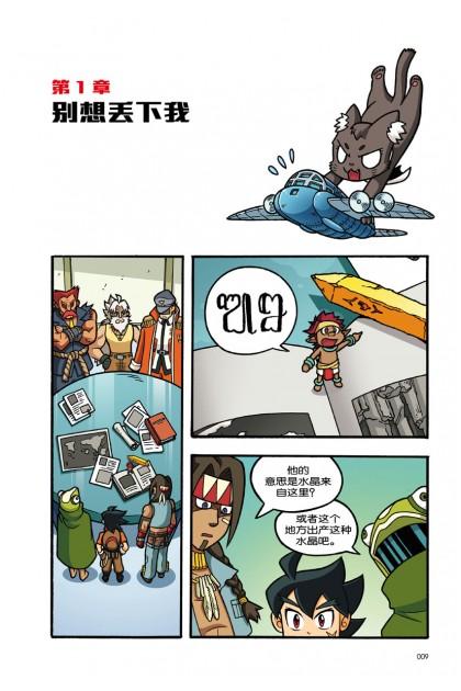 X探险特工队 智力冒险系列 33:始原之子