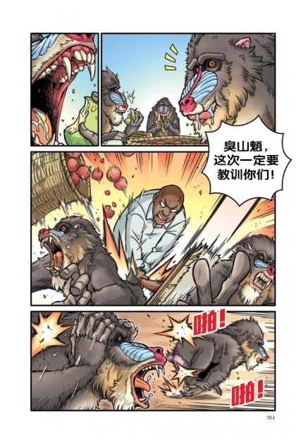 X探险特工队 万兽之王III系列 01: 攀越恶战