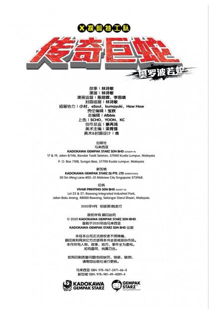 X探险特工队 寻龙历险系列 II 03: 传奇巨蛇·奥罗波若蛇