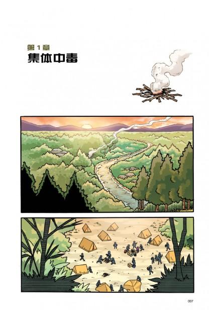 X探险特工队 科幻冒险系列 39:毒河追缉惊险记