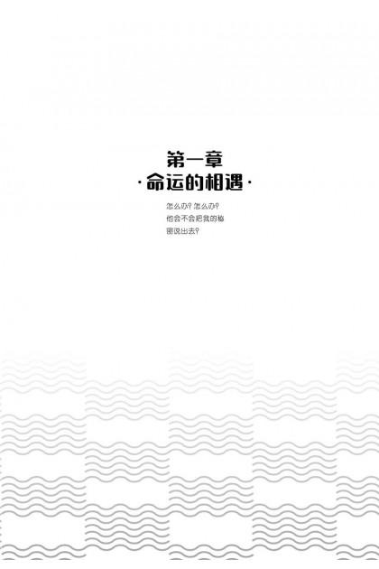 魔豆棉花糖 31:在小说海洋里,钓到了一个飞鱼王子!