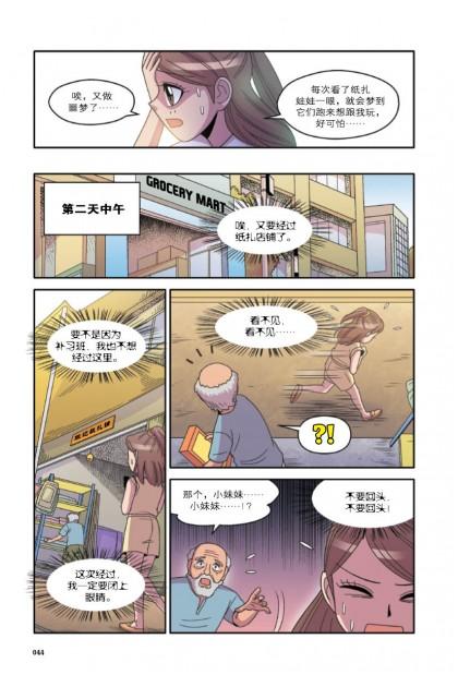 黑蔷薇系列 :镜子的传说 08